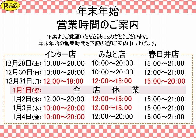 春日井 海水ブログ 181201