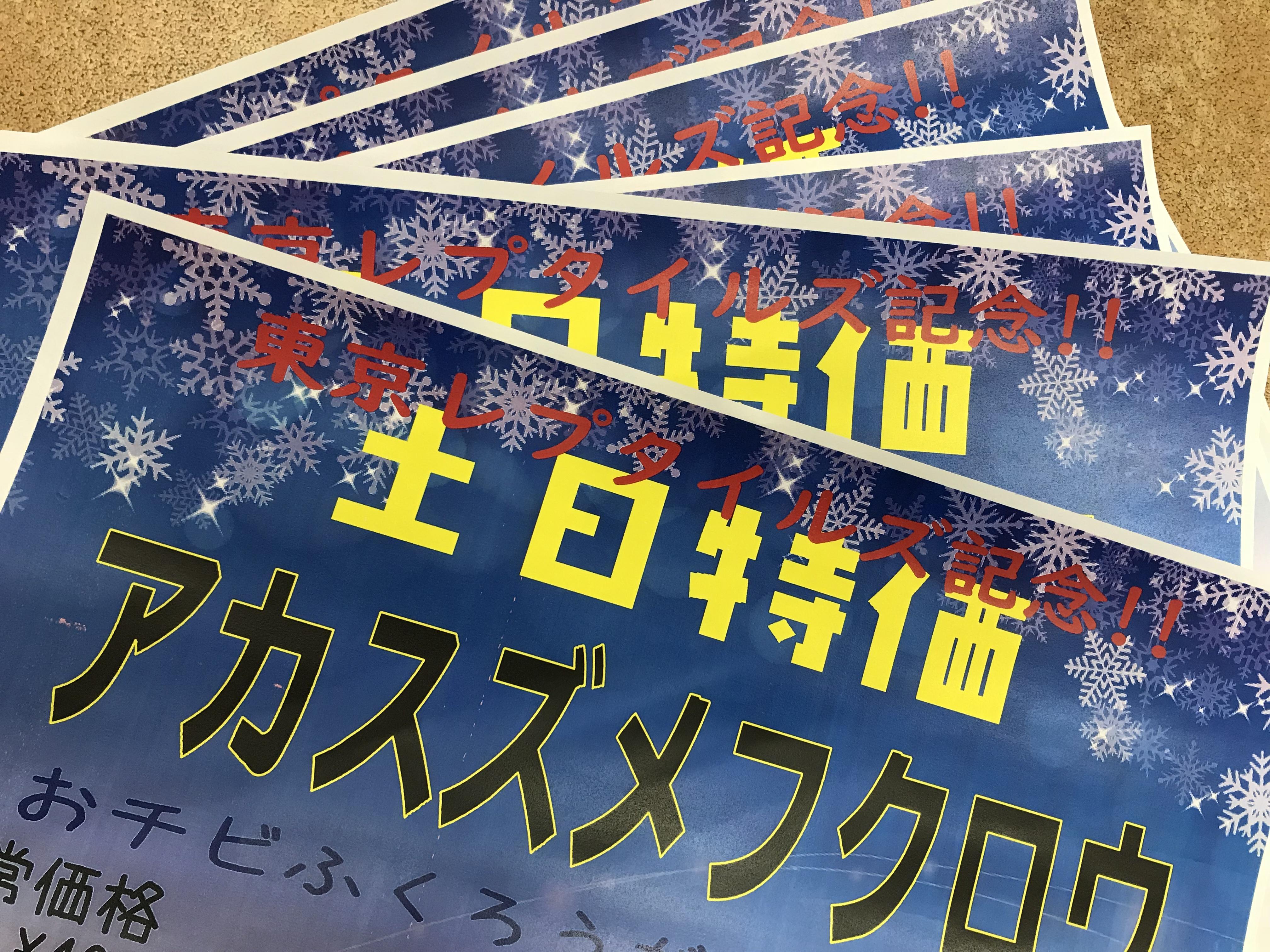 【インター小動物】東レプ記念!!土日特価がアツいッ!!!