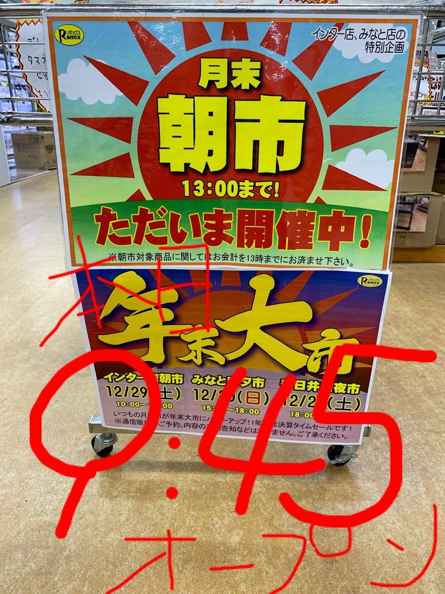 まもなくオープン!ペポニ@インター店の年末大市!歳末限定ウルトラスペシャル朝市!!