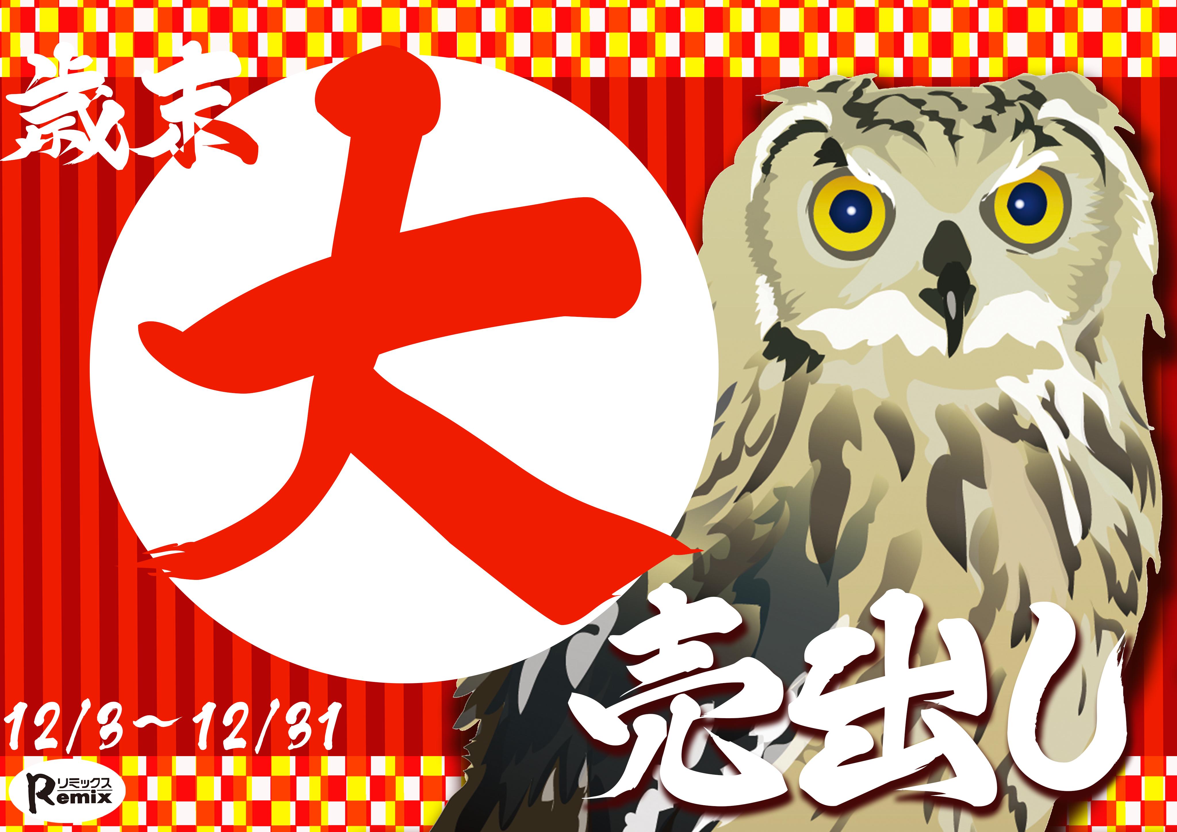 「平成」最後の『歳末大売出し』!!@インター爬虫類