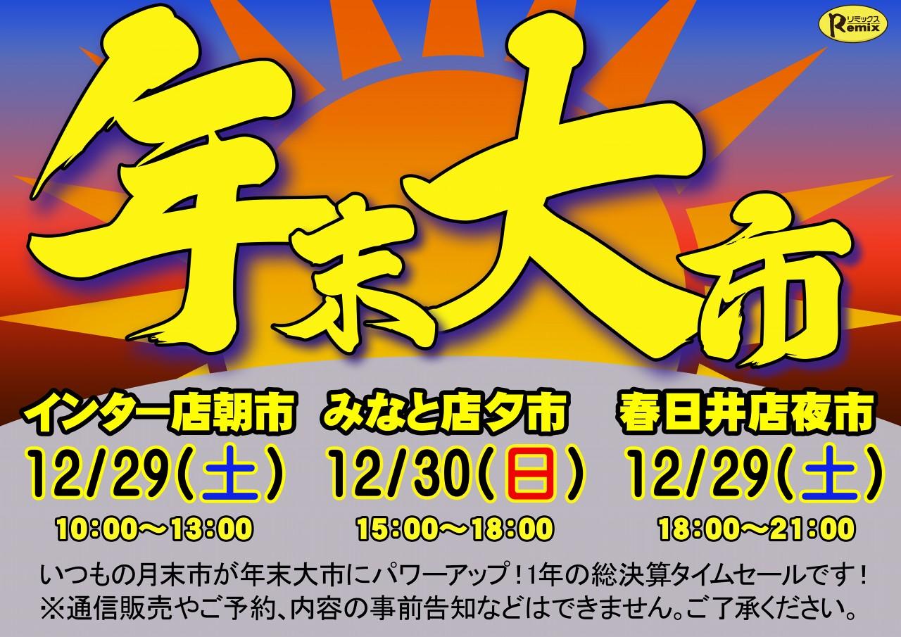 明日はいよいよ「年末大市」開催!!