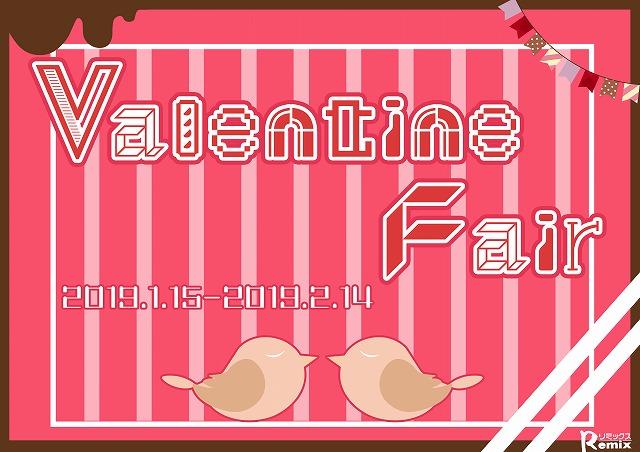 【春ペポニ】Valentineフェアスタート!