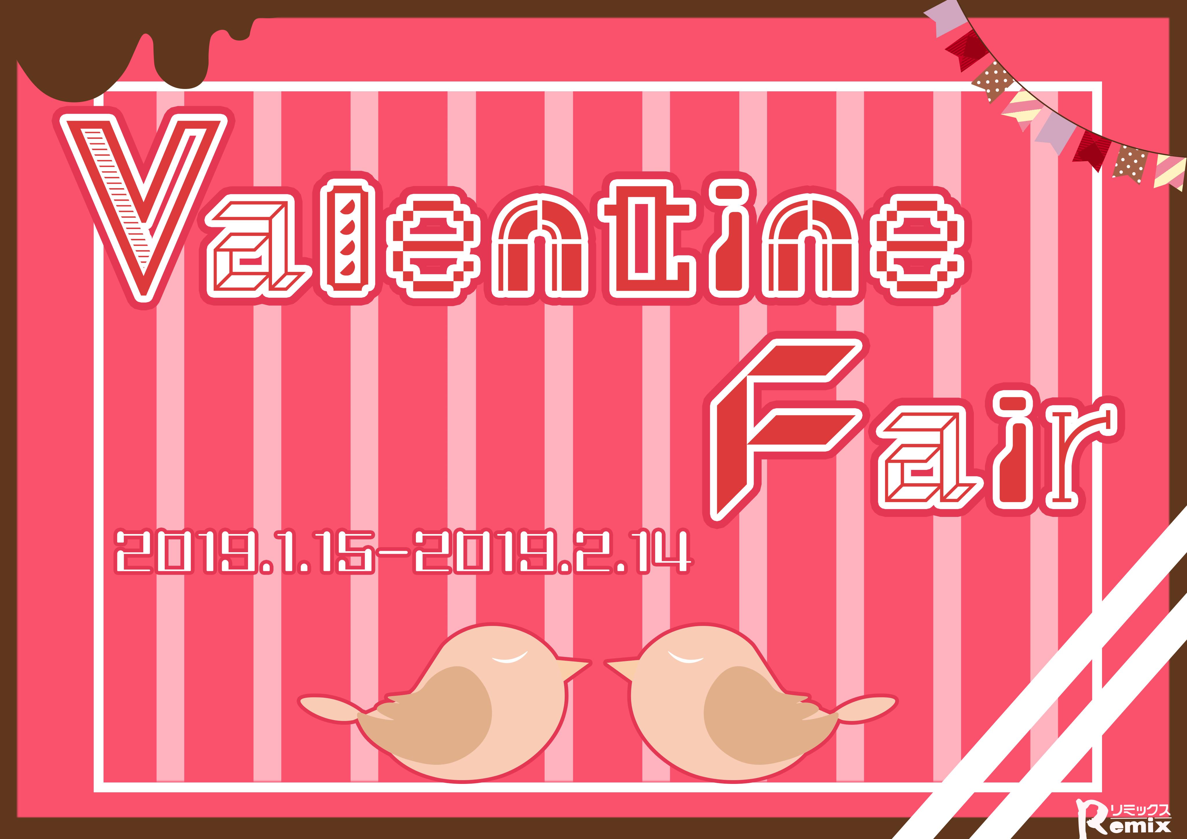 本日よりバレンタインフェア 春日井 290115