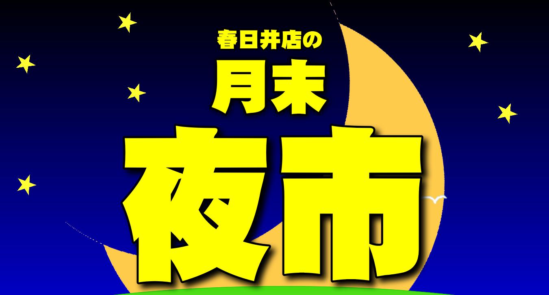 【春ペポニ】もうすぐ開始!春日井夜市!!