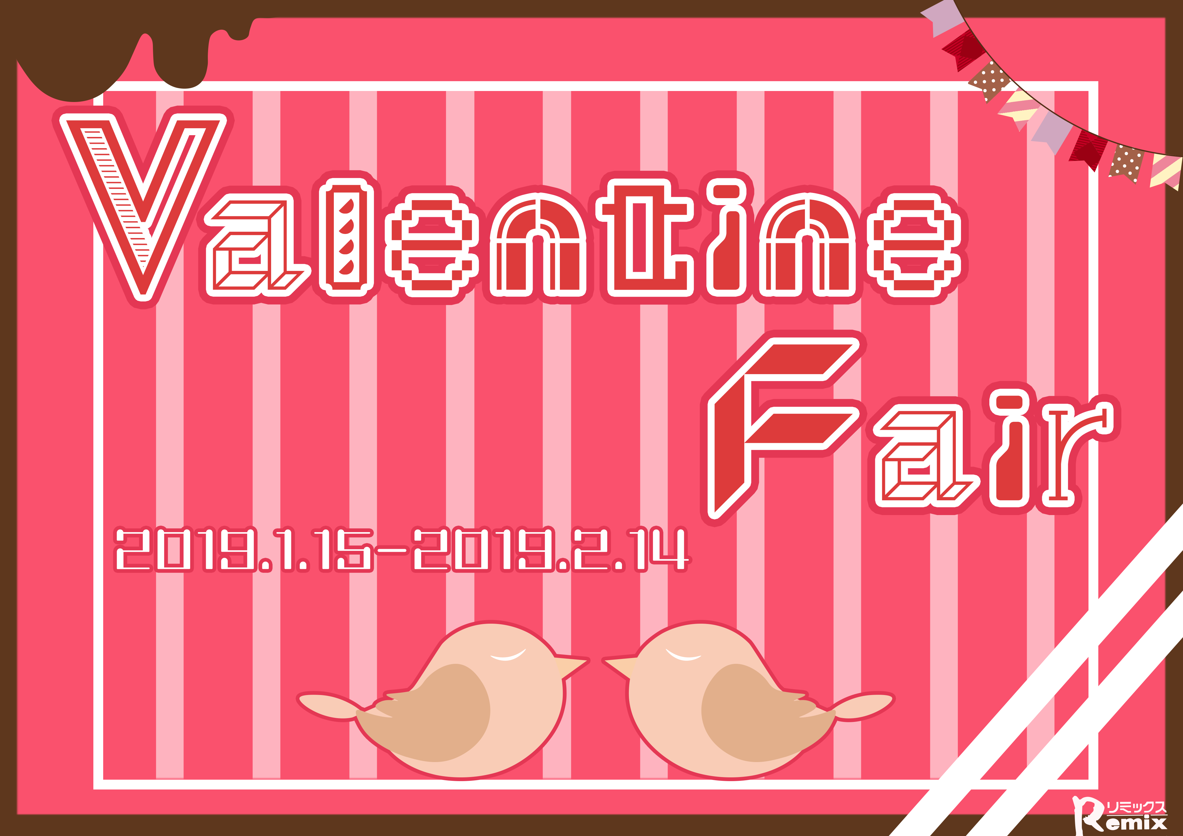 【インター小動物】バレンタイン本番です!!リスト更新!!