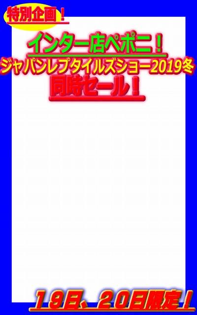 特別企画!19日(土)-20日(日)限定! ジャパンレプタイルズショー2019冬同時セール!ペポニ@インター店♪