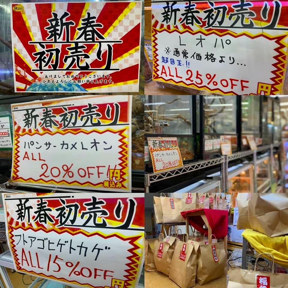 ペポニ@インター店の新春初売りスタートしてます!!