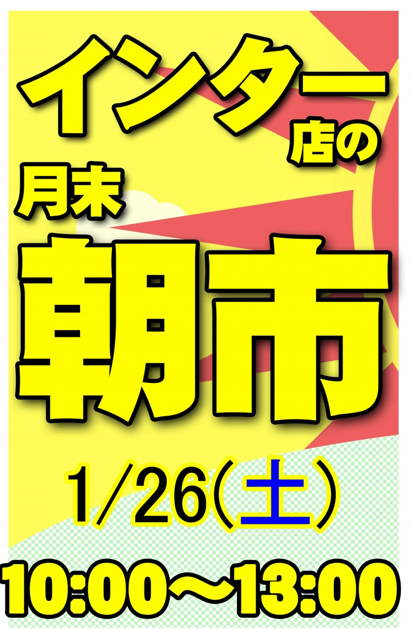 まもなくオープン!ペポニ@インター店の月末朝市!!