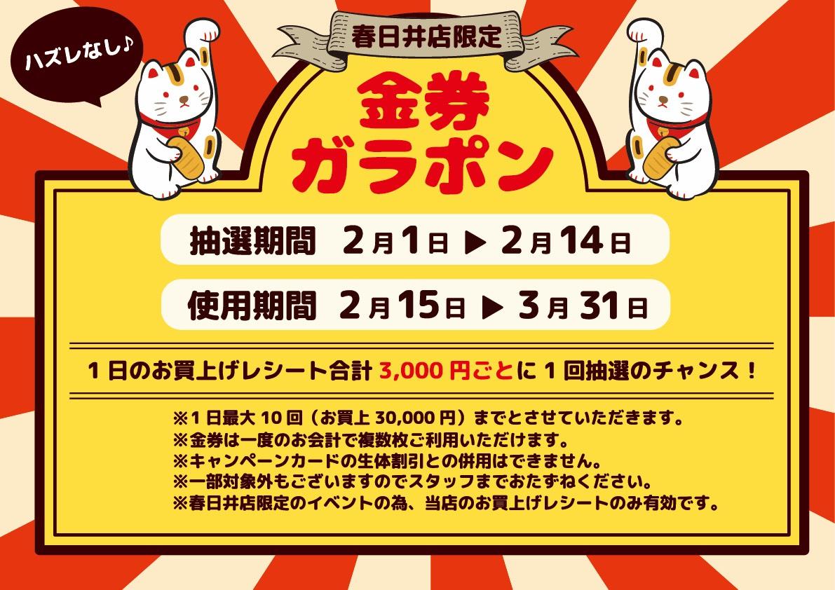 【 春ペポニ 】春日井店限定!金券ガラポンスタートですよーーー!!!!