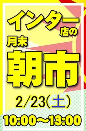 明日2/23(土)は早起き必至! 月末恒例ペポニ@インター店の月末朝市!!