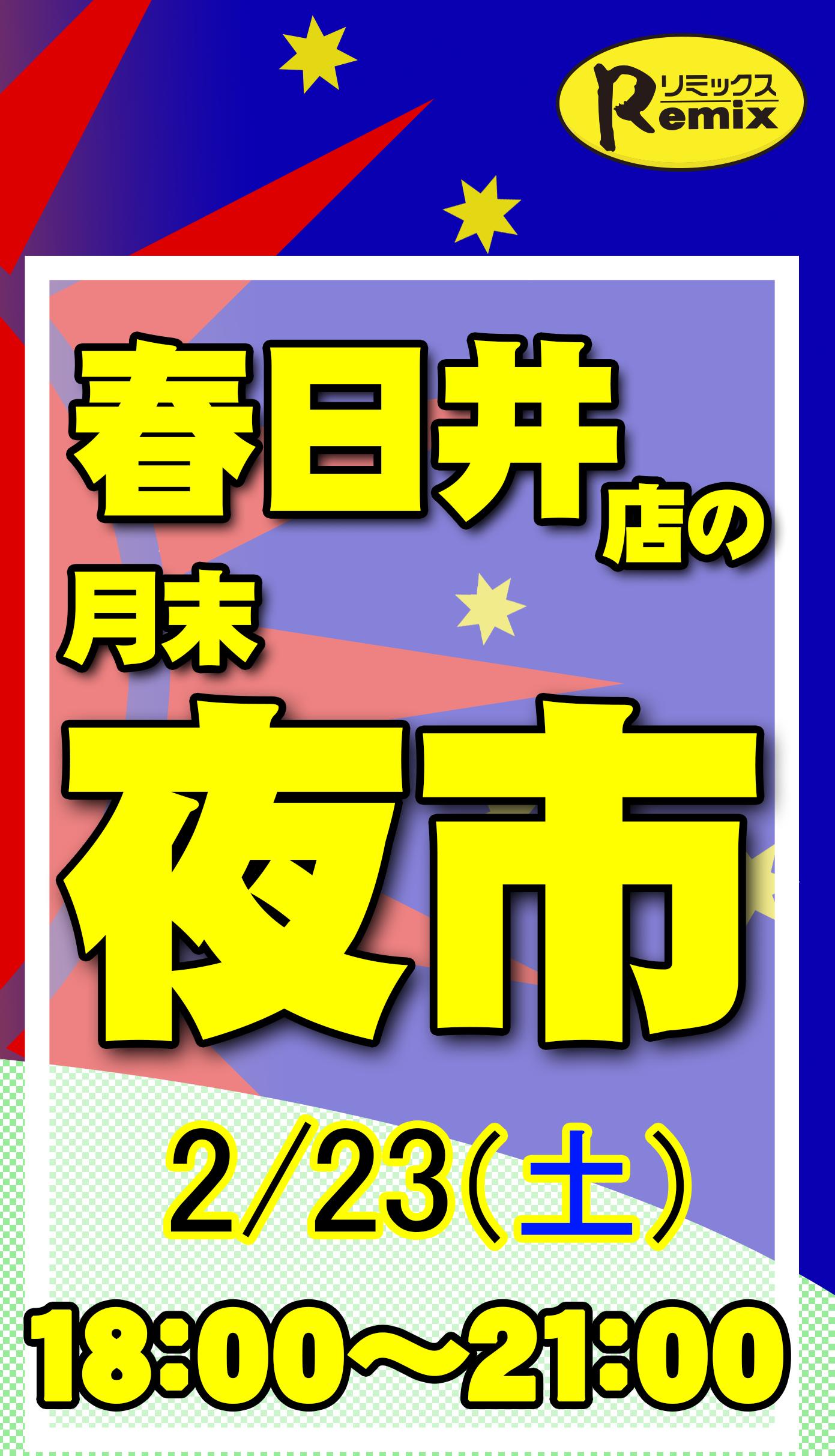 いよいよ!2月23日は春日井夜市です!