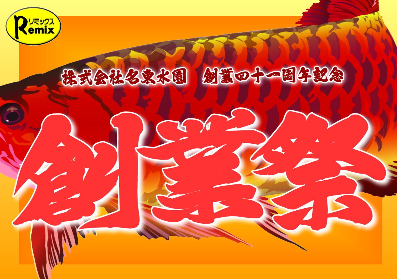 春日井店 海水ブログ 190309 追記あり。