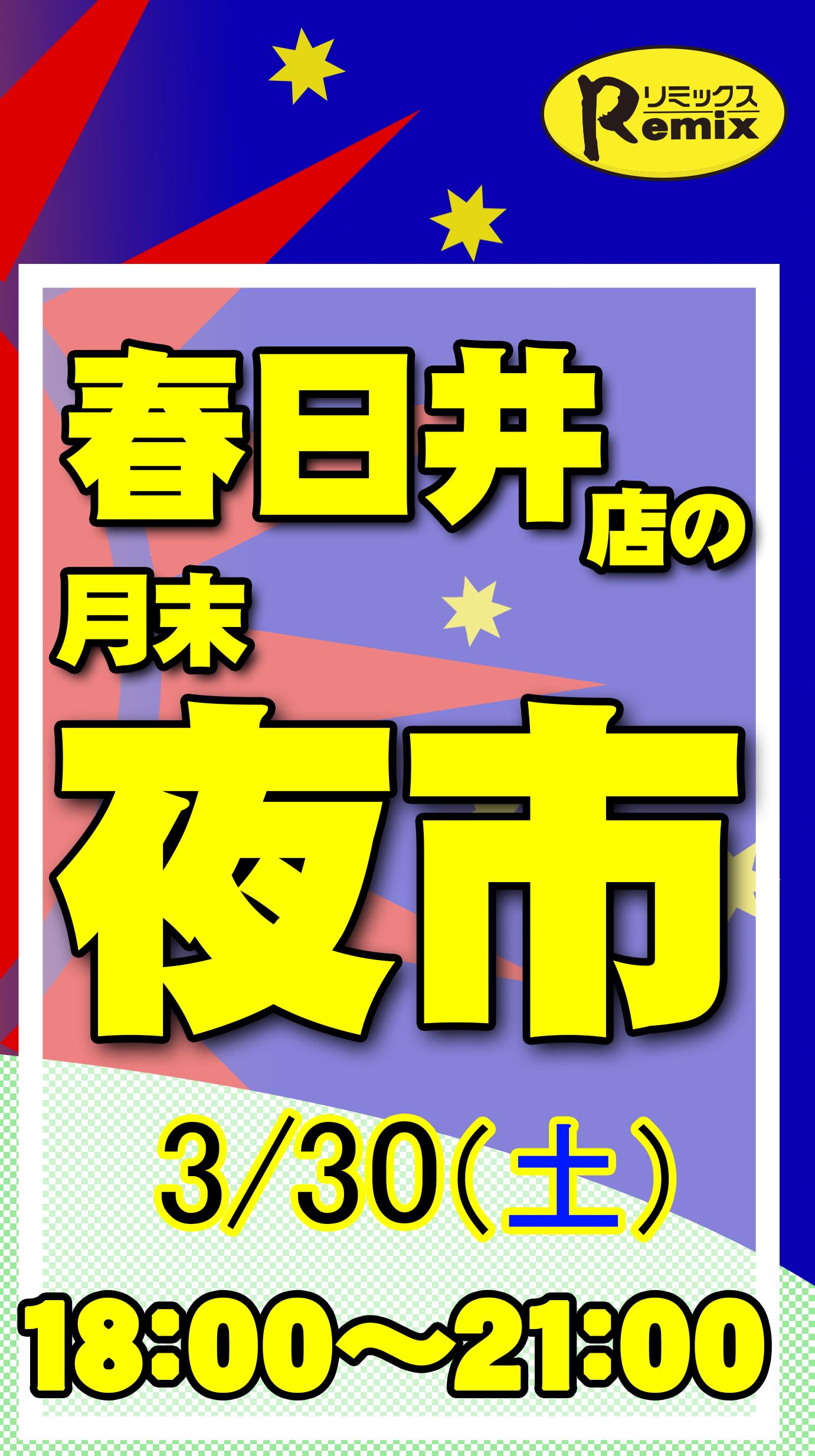 『春日井店』月末夜市情報!