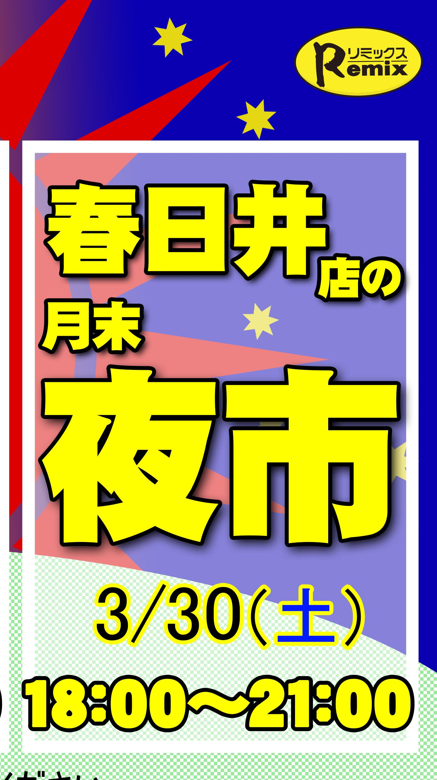 春日井店 海水ブログ 190330