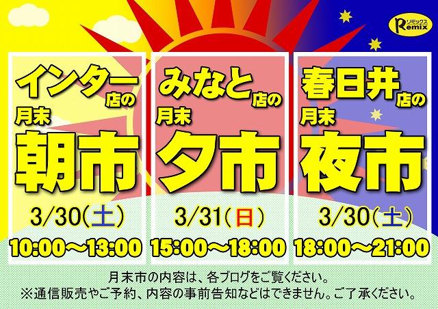 いよいよ3月30日(土)春日井夜市開催!