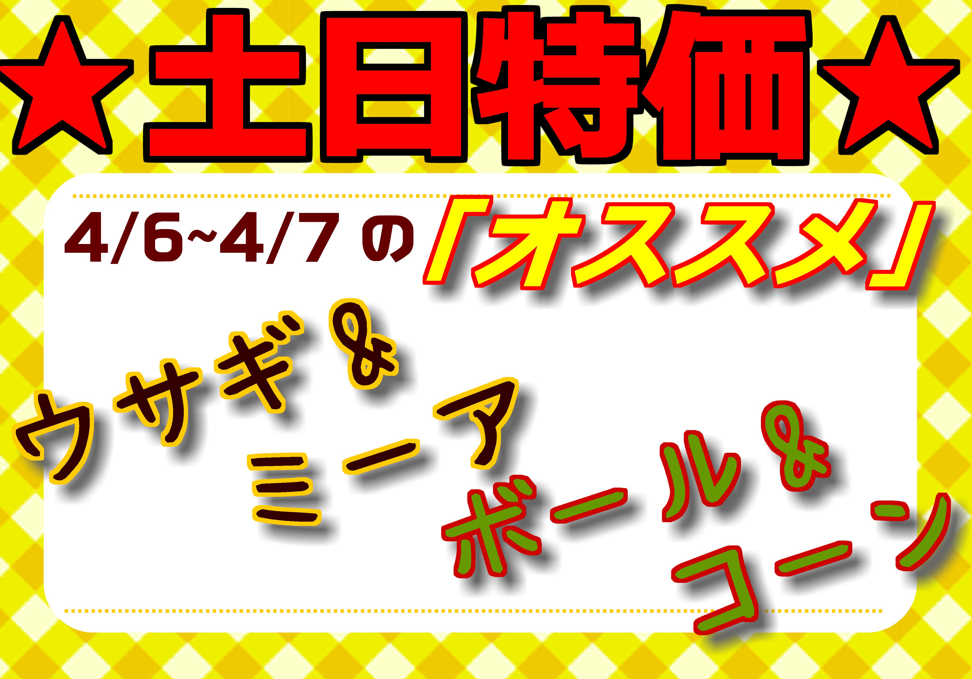 【春ペポニ】6日・7日の土日特価