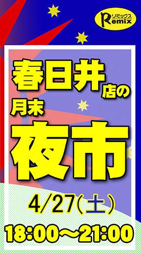 春日井店「夜市」 27日開催ですよ~~!
