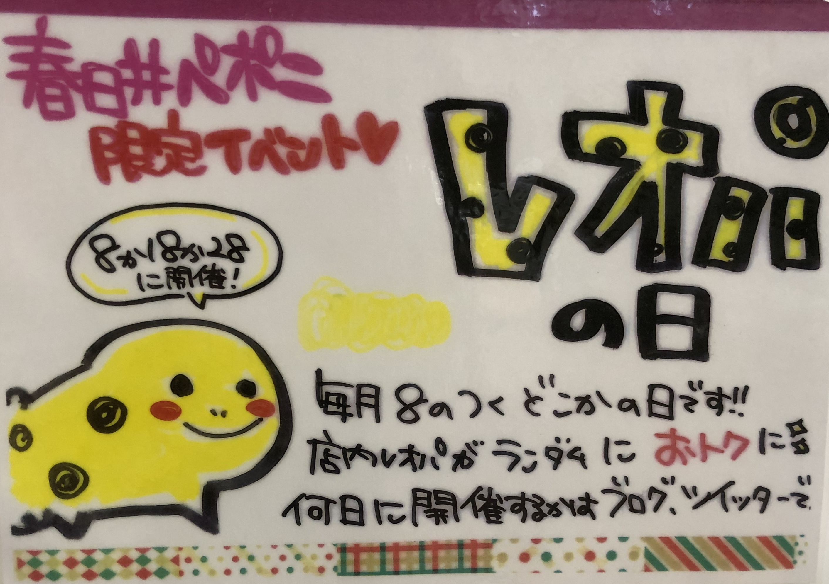 【春ペポニ】近々レオパの日開催!!!