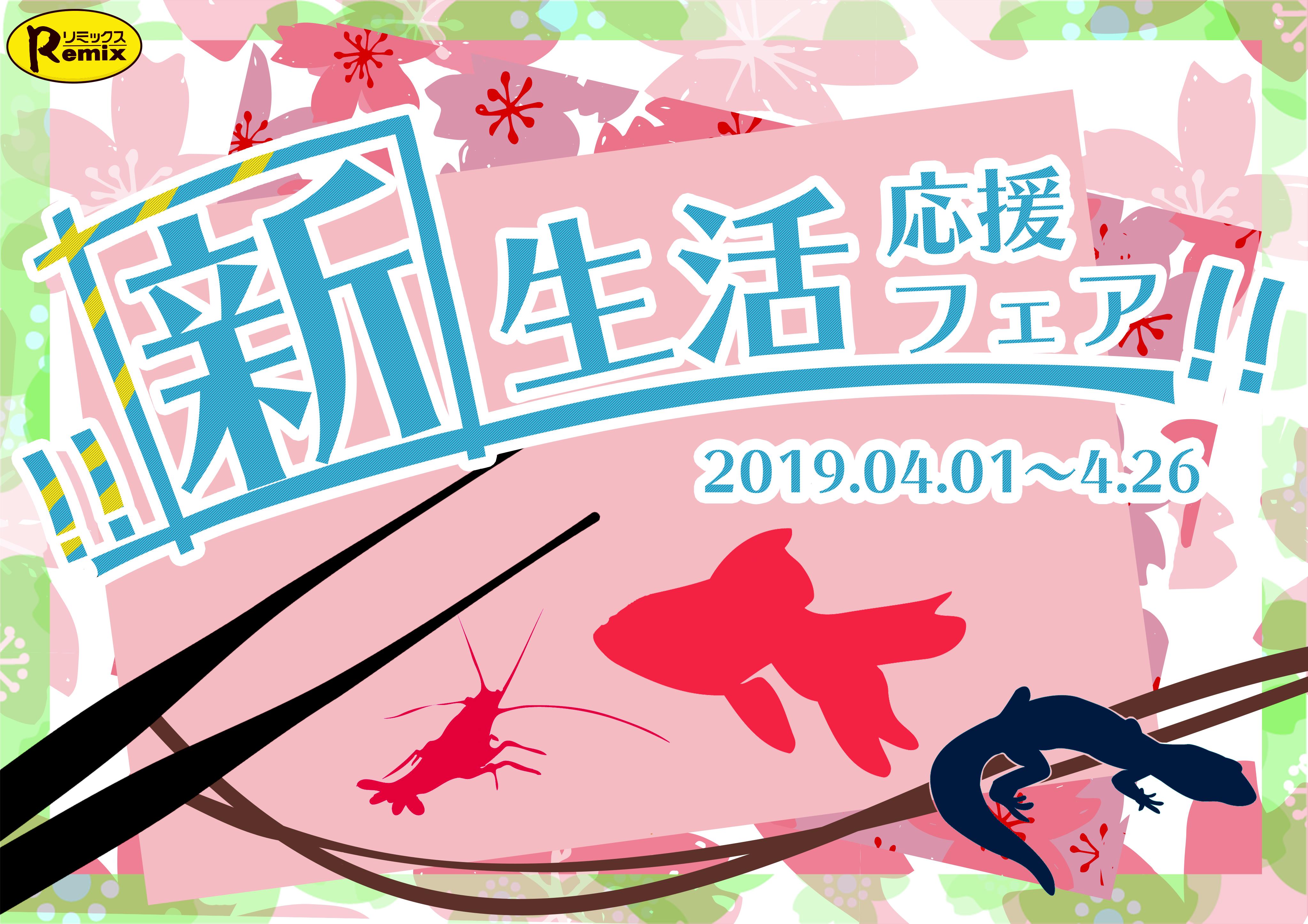 本日より新生活応援フェア開催!!