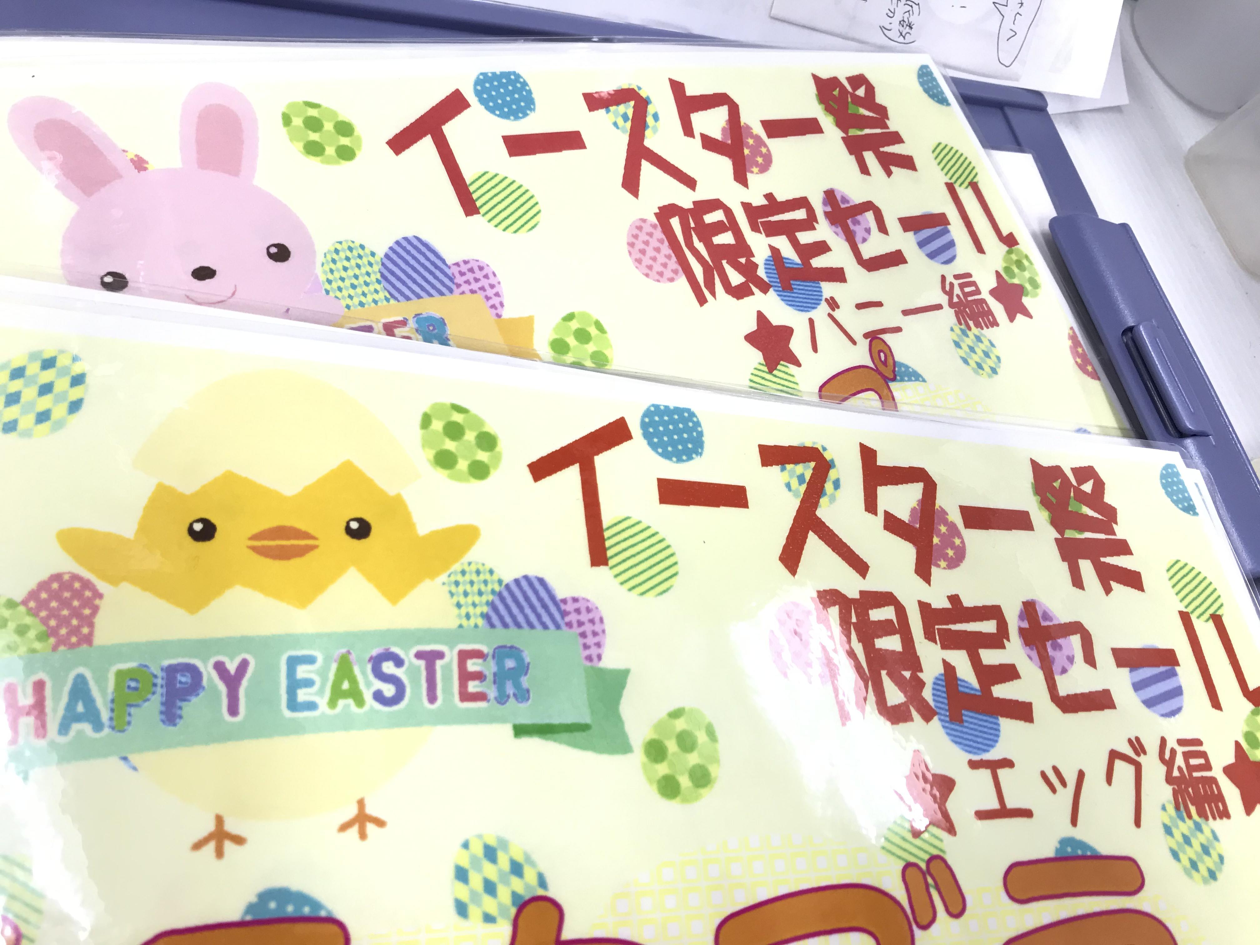【インター小動物】15日〜21日はHAPPYEaster★という事で、イースター祭開催です(*´꒳`*)