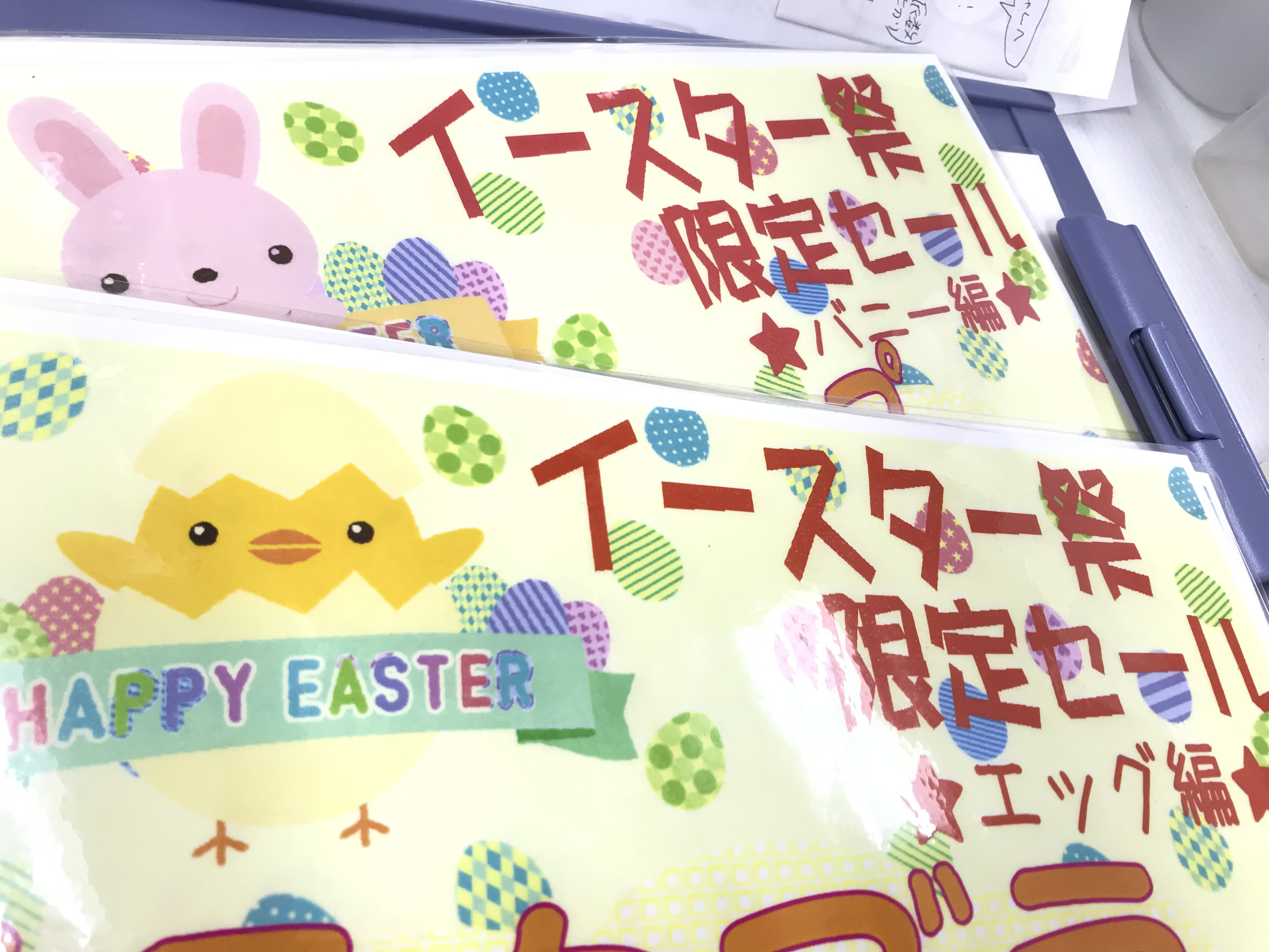 【インター小動物】イースター祭限定セールは日曜日まで!!【今週土日は要チェック】