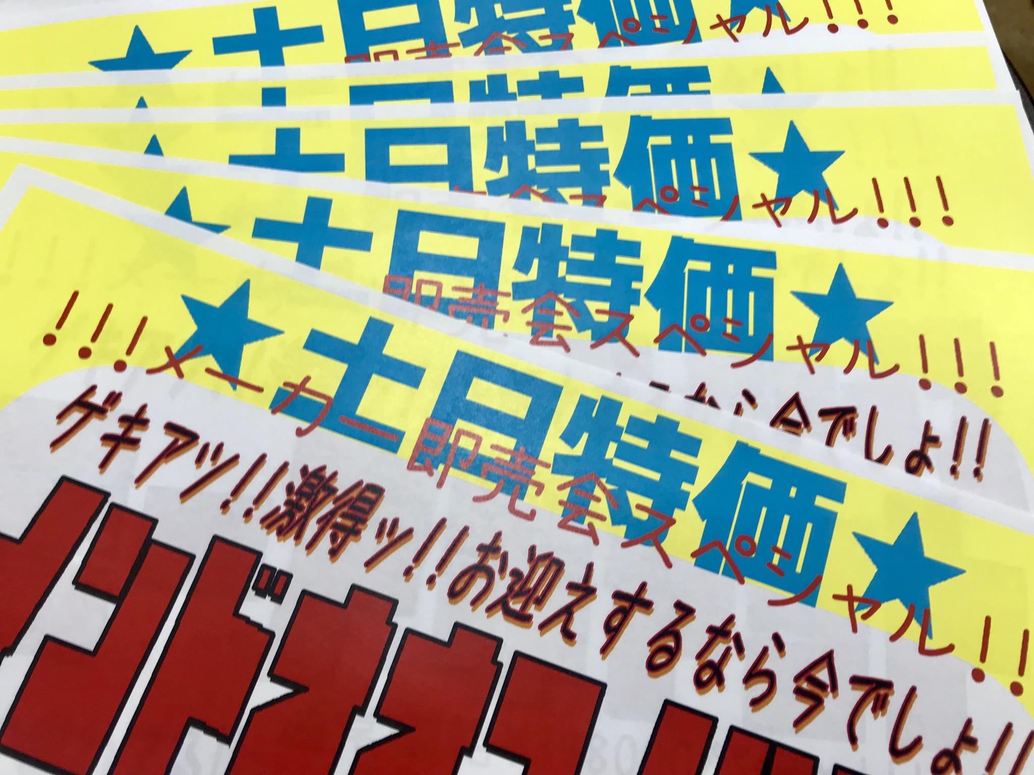 【インター小動物】恒例の土日特価はメーカー即売会SP!!