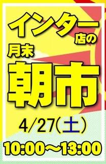 明日4/27(土)は早起き必至! ペポニ@インター店の月末朝市GWSP!!