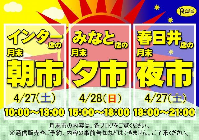 4月27日(土)はいよいよ夜市開催!
