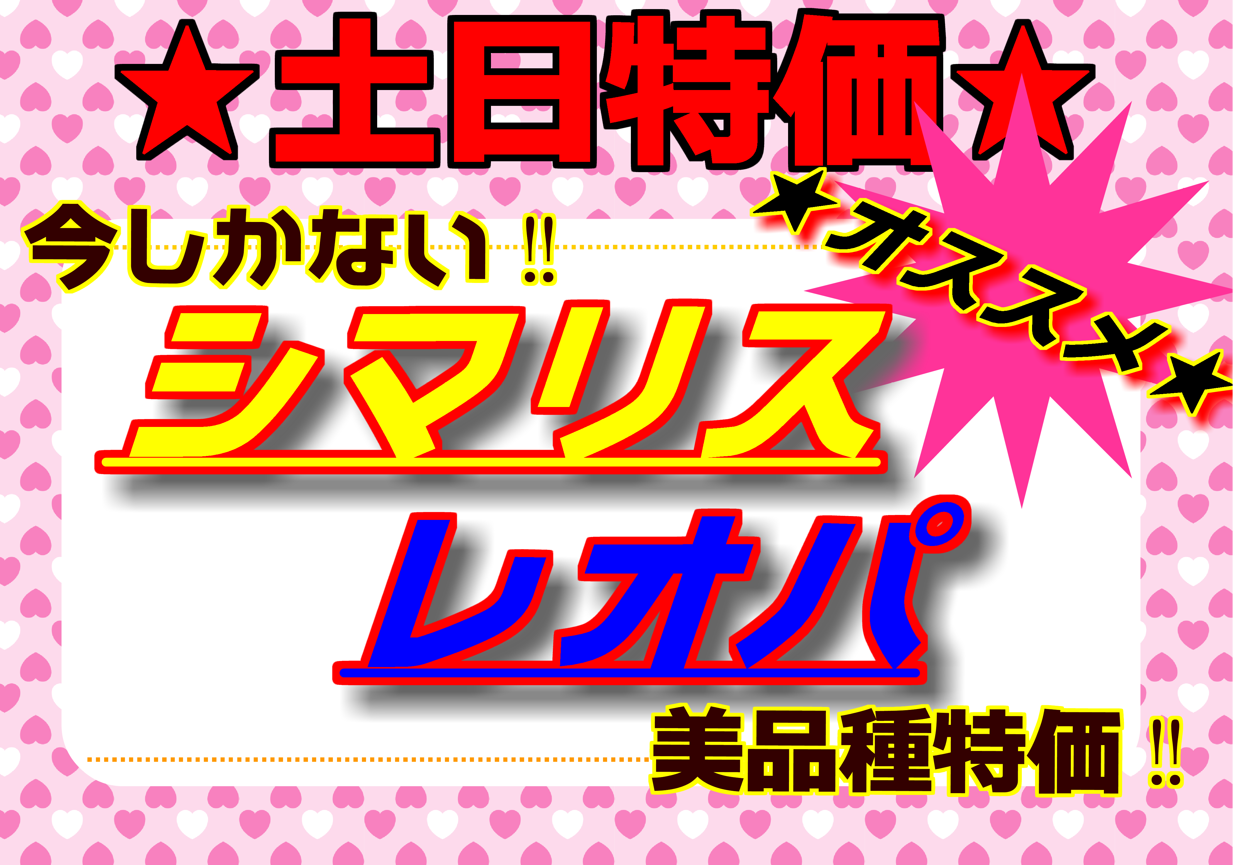 【春ペポニ】20・21日の土日特価!