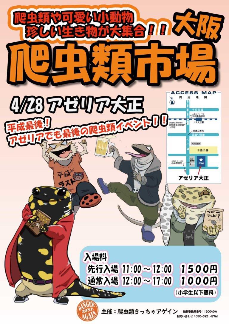 今週末日曜は!爬虫類市場大阪!