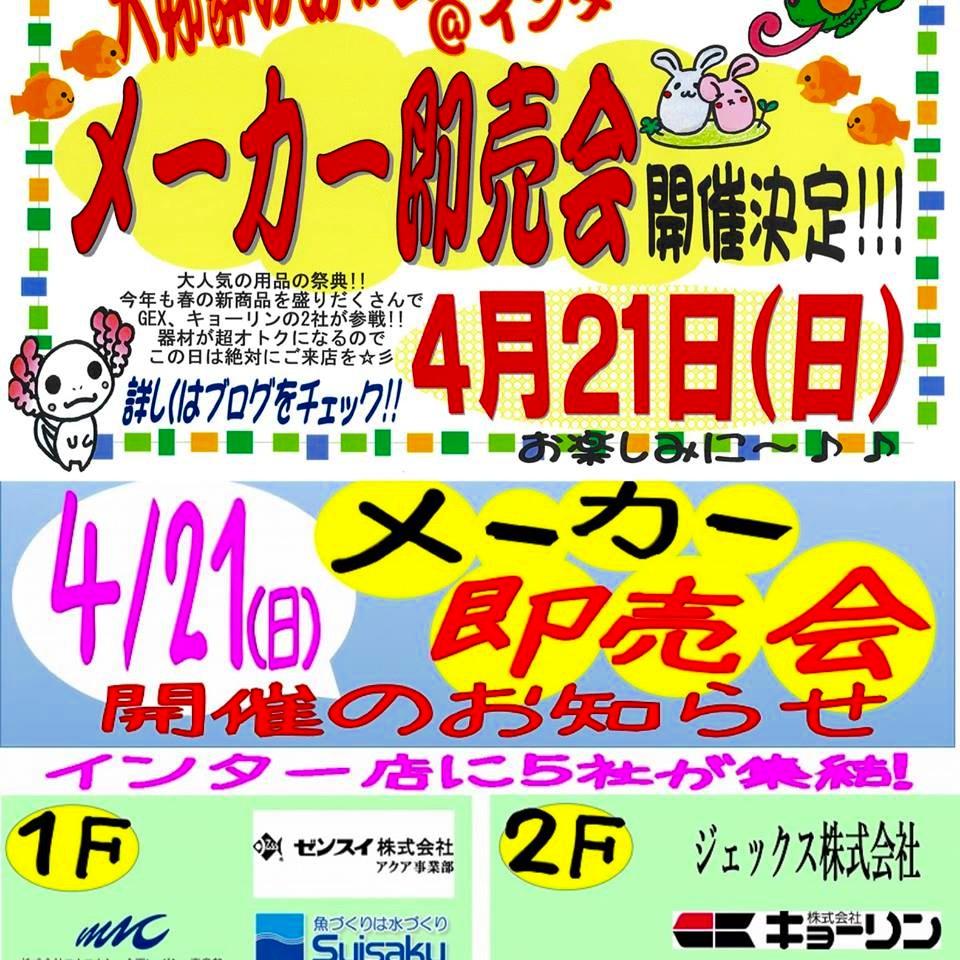 今週末日曜は、インター春のメーカー即売会開催です!!