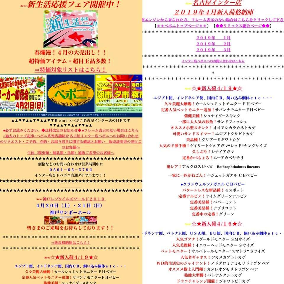 ペポニ@インター店ウェブサイト復旧!!