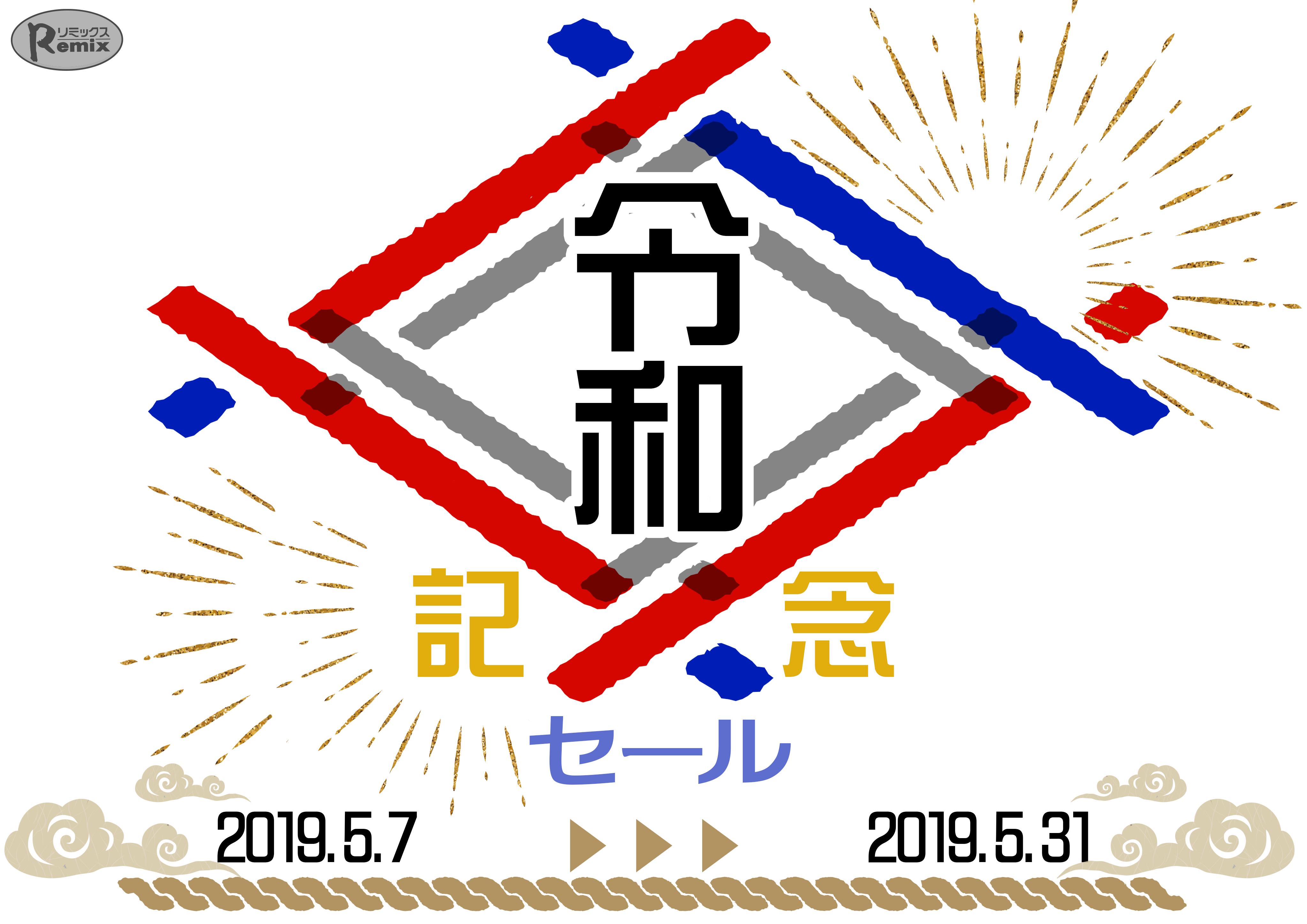 明日からは「令和」記念セールスタート!!