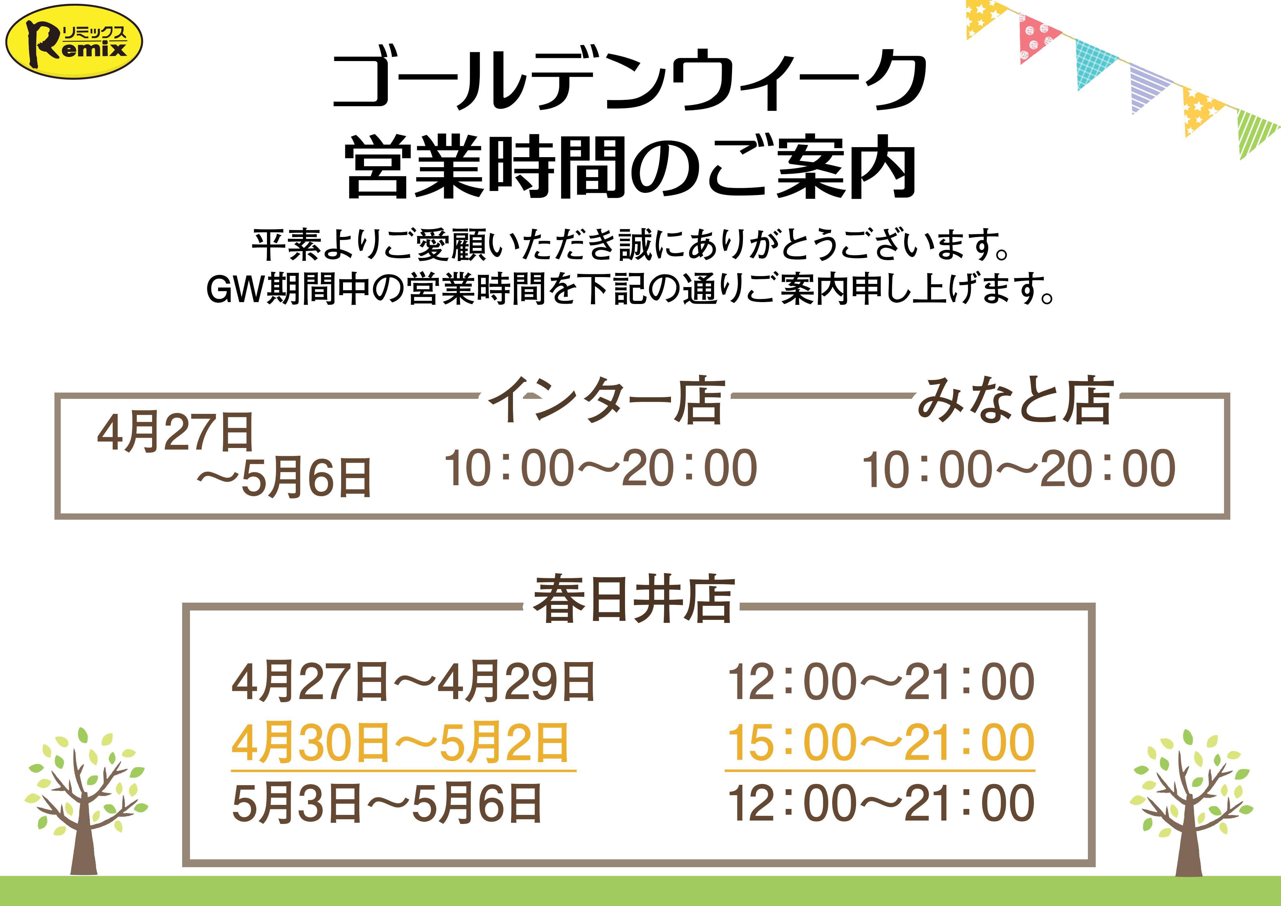 ~GWも営業中~!(^^)!