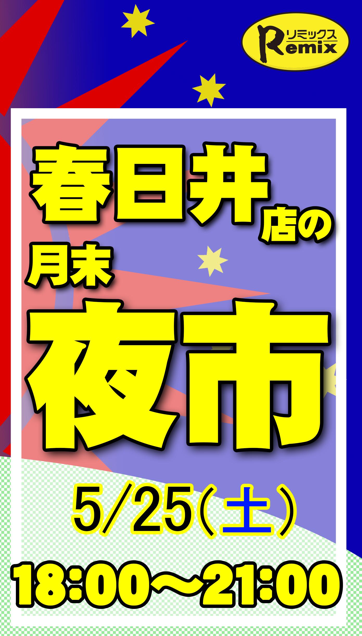 【春日井店】18時より月末「夜市」開催!!