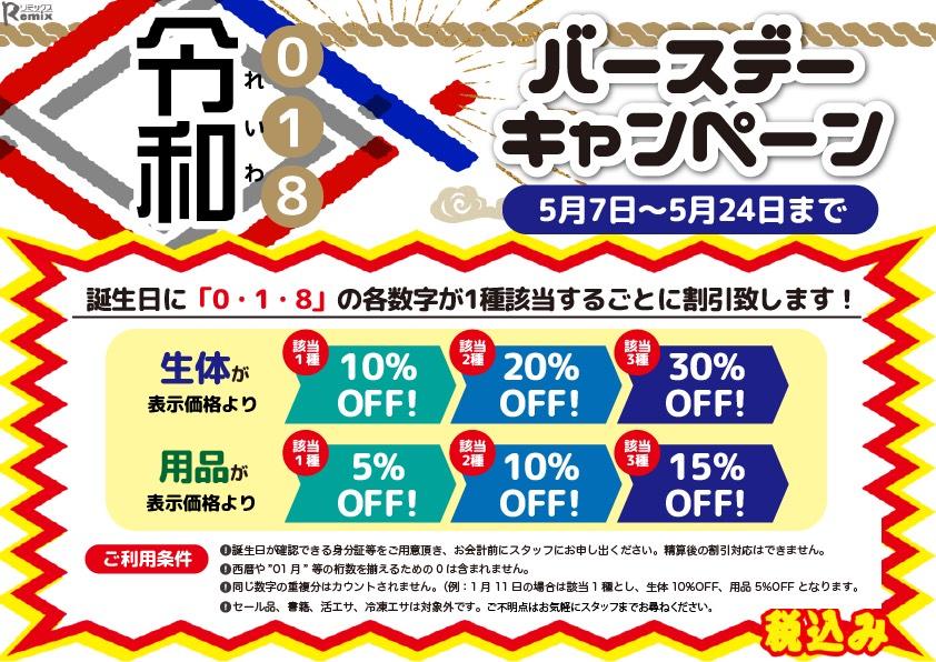 【 春日井店 】令和バースデーキャンペーン