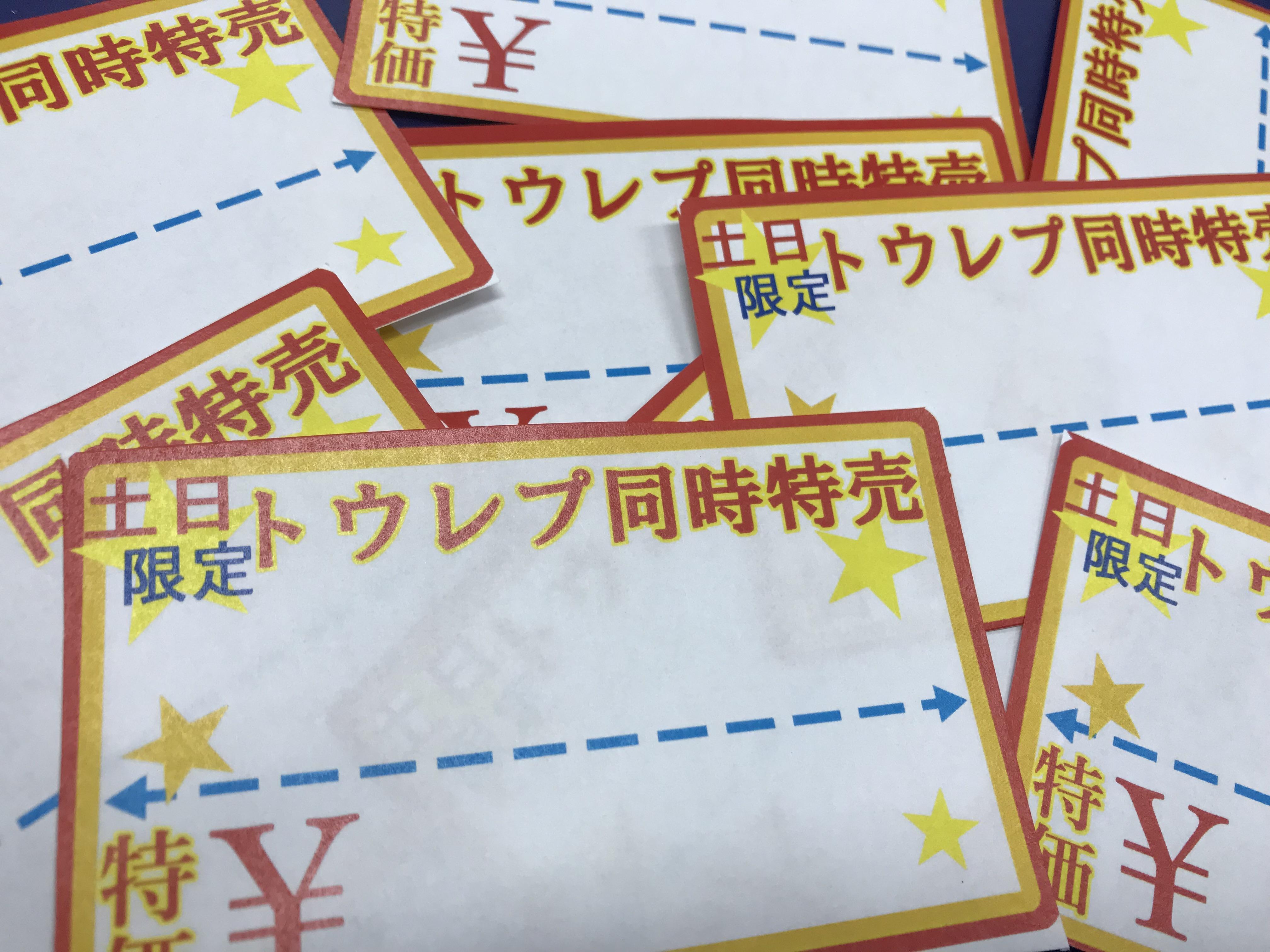 トウレプ同時特売開催!!@みなとペポニ