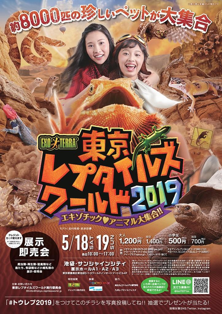 東京レプタイルズワールド2019 5/18(土)・19(日) 池袋サンシャインシティ!