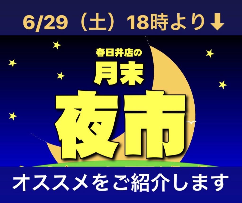 【 春ペポニ 】6/29 夜市の個人的なオススメ★