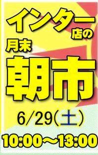 本日6/29(土)まもなく月末朝市!!