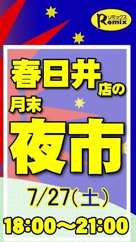 【リミックス春日井】☆27日夜市情報☆