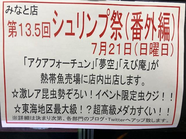 7月!!決算クリアランスセール開催!!