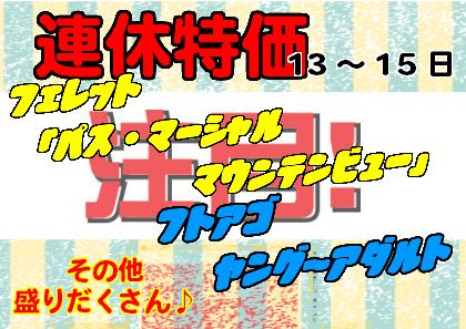 【春ペポニ】3連休特価@春ペポ