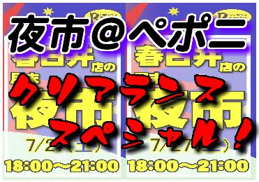 【春ペポニ】春日井夜市!明日27日18時より~~~~!