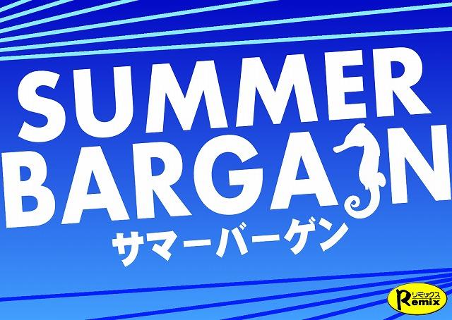 【 春ペポニ 】SUMMER BARGAINのラインナップブログ!