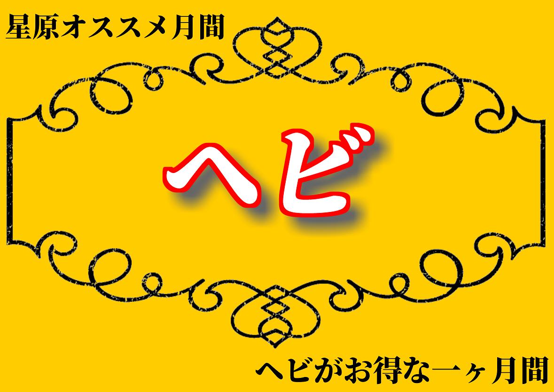 【春ペポニ】星原オススメ月間です!!