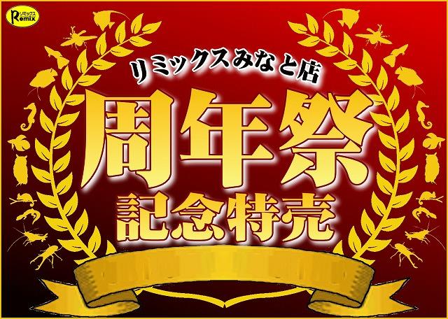 春日井店 海水ブログ 190908
