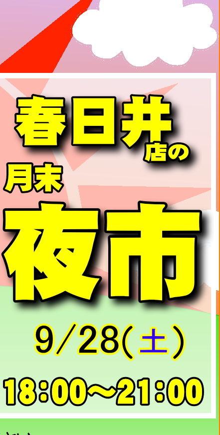 【春日井夜市】9月28日土曜!18時スタート!!!!