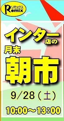 増税前のスペシャル朝市!