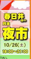 26日㈯18時【春日井・夜市】スタート!